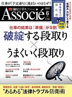 日経ビジネスアソシエ 6月号