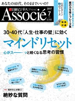 日経ビジネスアソシエ 7月号