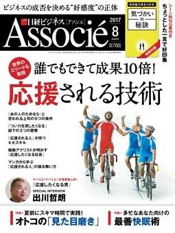 日経ビジネスアソシエ 8月号