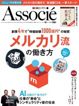 日経ビジネスアソシエ 10月号