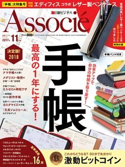 日経ビジネスアソシエ 11月号