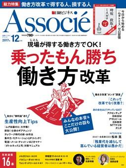 日経ビジネスアソシエ 12月号