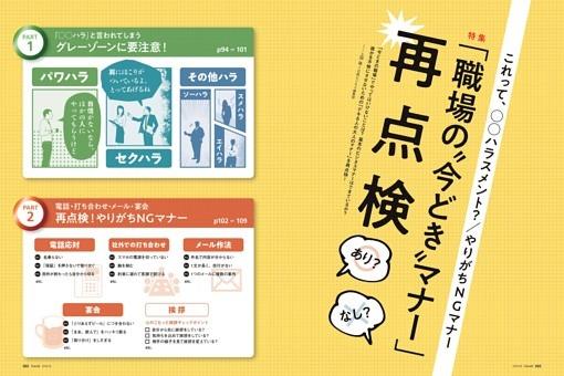 """特集2 「職場の""""今どき""""マナー」再点検"""