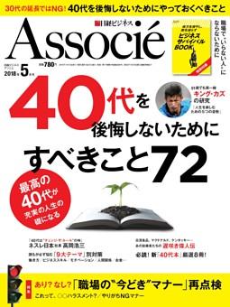 日経ビジネスアソシエ 5月号