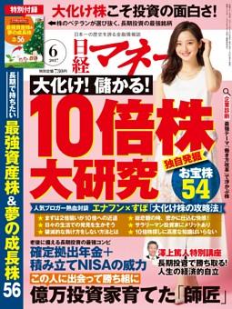 日経マネー 6月号