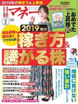 日経マネー 2月号