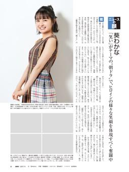"""ニュースの顔 葵わかな 「笑い」がテーマの""""朝ドラ""""で、ヒロインの様々な笑顔を体現すべく奮闘中"""