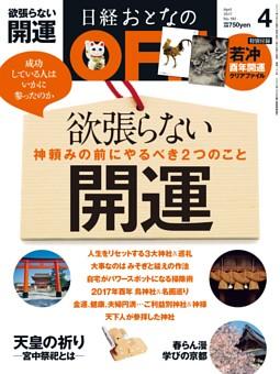 日経おとなのOFF 4月号