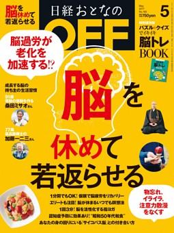 日経おとなのOFF 5月号