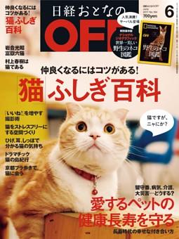 日経おとなのOFF 6月号