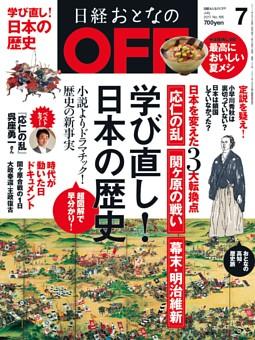 日経おとなのOFF 7月号