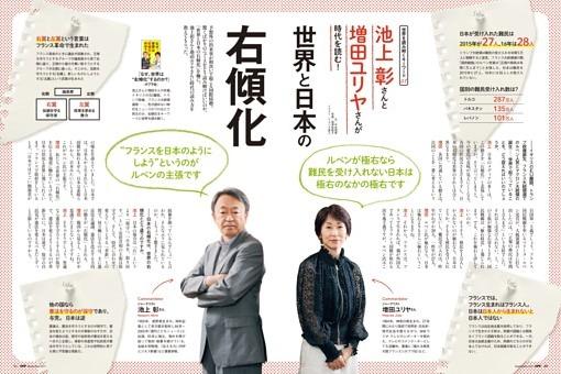 池上彰さんと増田ユリヤさんが時代を読む! 世界と日本の右傾化