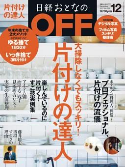 日経おとなのOFF 12月号