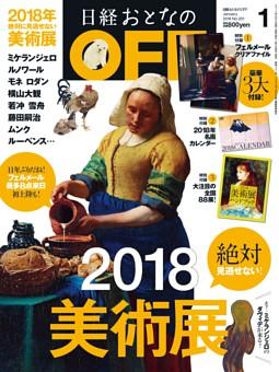 日経おとなのOFF 1月号