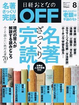 日経おとなのOFF 8月号