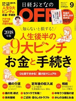 日経おとなのOFF 9月号
