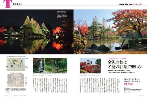 Travelスペシャル 金沢の秋は名庭の紅葉で楽しむ