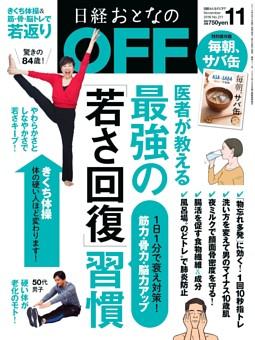 日経おとなのOFF 11月号
