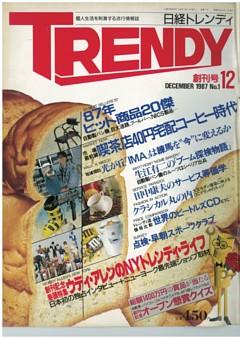 日経トレンディ_1987年 【創刊号】