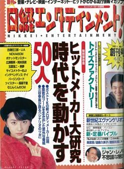 日経エンタテインメント!_1997年 【創刊号】