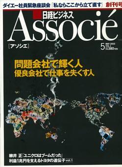 日経ビジネスアソシエ_2002年 【創刊号】