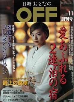 日経おとなのOFF_2001年 【創刊号】