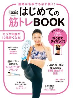 はじめての筋トレBOOK 日経ヘルス別冊