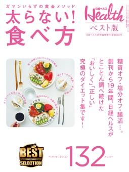日経ヘルス ベスト版 太らない!食べ方 日経ヘルス増刊