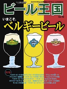 ワイン王国 5月号別冊 ビール王国 Vol.10