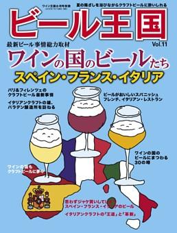 ワイン王国 8月号別冊 ビール王国 Vol.11