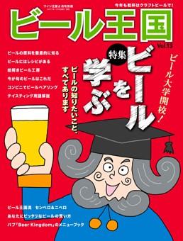 ワイン王国 2月号別冊 ビール王国 Vol.13