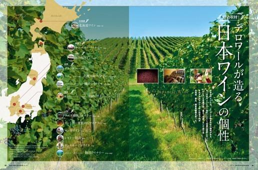 現地取材 テロワールが造る日本ワインの個性