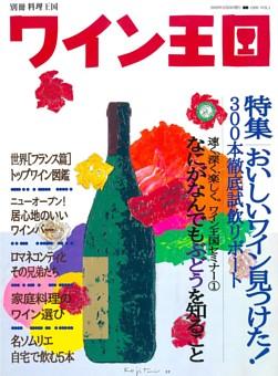 ワイン王国_1999年 【創刊号】
