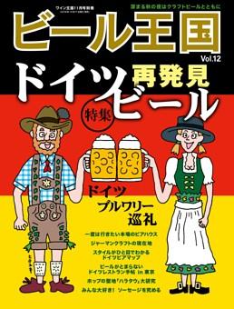 ビール王国 Vol.12