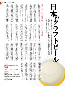 特集 日本のクラフトビール