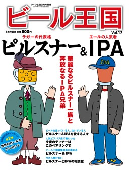 ビール王国 Vol.17
