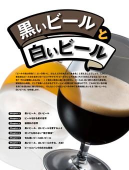 特集 黒いビールと白いビール