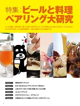 ビールと料理 ペアリング大研究