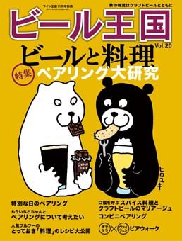 ビール王国 Vol.20