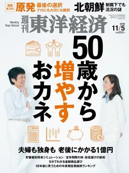 週刊東洋経済 2016年11月05日号