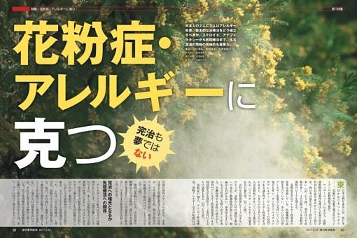 第1特集/花粉症・アレルギー