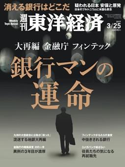 週刊東洋経済 2017年3月25日号