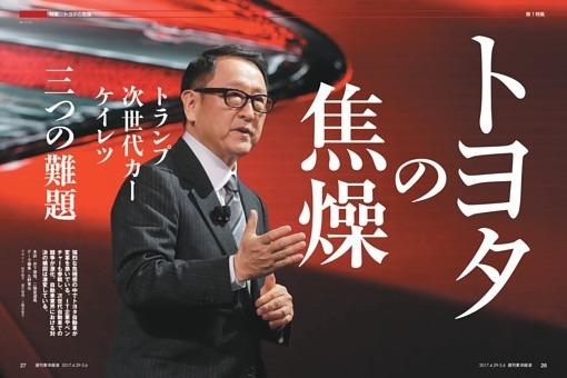 第1特集/トヨタ