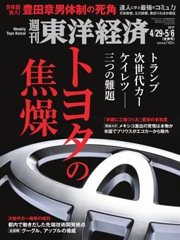 週刊東洋経済 2017年4月29日-5月6日合併号