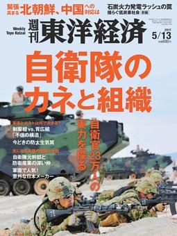 週刊東洋経済 2017年5月13日号