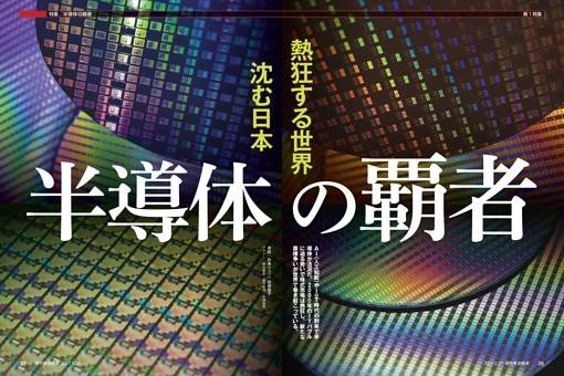 【第1特集】半導体の覇者