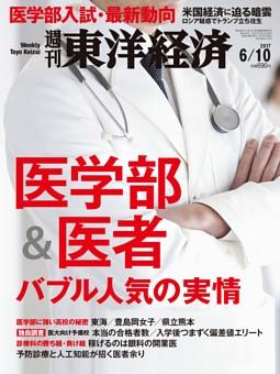 週刊東洋経済 2017年6月10日号