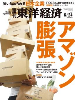 週刊東洋経済 2017年6月24日号