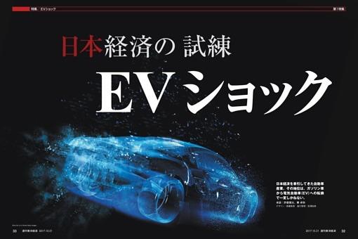 第1特集/EVショック