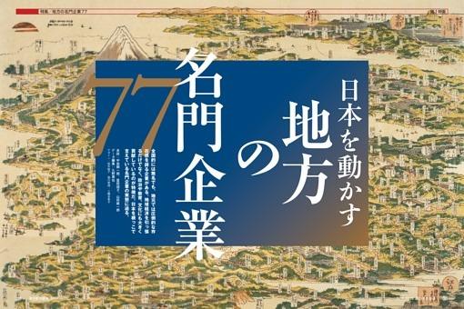第1特集/日本を動かす 地方の名門企業77